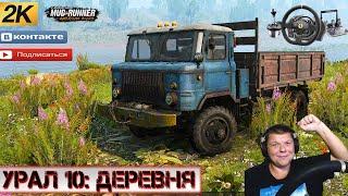 Урал 10: Деревня MUDRUNNER SPINTIRES