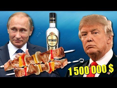 Сколько денег тратят на отдых президенты стран