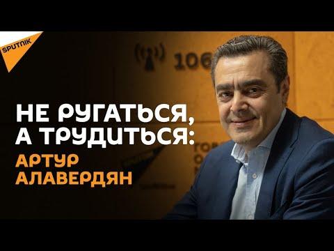 Future Armenian: Артур Алавердян рассказал, как объединить армян всего мира