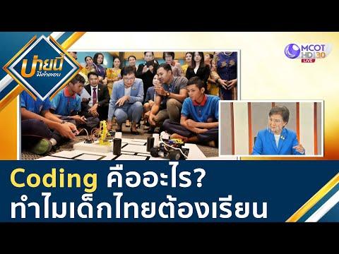 Coding คืออะไร ทำไมเด็กไทยต้องเรียน [21 ส.ค. 63] บ่ายนี้มีคำตอบ | 9 MCOT HD