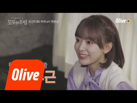 [티저] 사쿠라, 첫 단독 예능에 도전한 이유♥ 모두의주방 1화