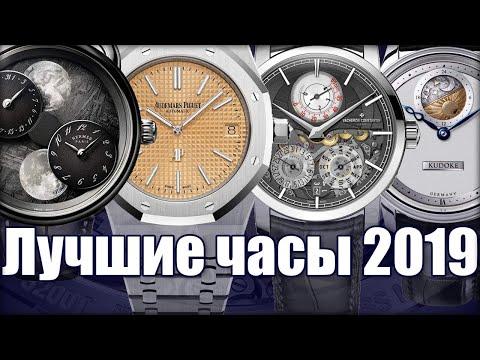 Лучшие часы 2019 года! Grand Prix D'Horlogerie De Genève