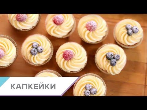 Как приготовить капкейки в домашних условиях пошаговый