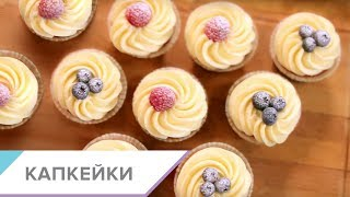 Капкейки - пошаговый видео-рецепт(Выложить самый ожидаемый рецепт - done! Игривые, ванильные, украшенные ягодами и фруктами, фиолетовые, мятные,..., 2016-03-31T13:52:47.000Z)