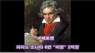 베토벤 피아노 소나타 8번 '비창' 2악장
