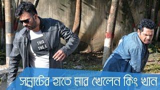 Download Video সম্রাটের হাতে মার খেলেন কিং খান | শাকিব খান | সম্রাট |কবির তিথি | শুটার MP3 3GP MP4