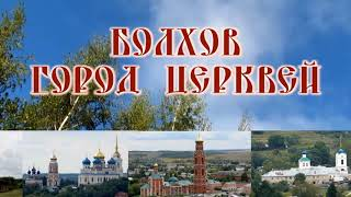 видео Болхов-город церквей. Начало.