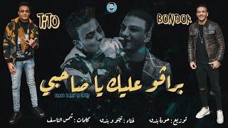 """مهرجان """" برافو عليك يا صاحبي"""" تيتو- بندق -2020-توزيع : حودة بندق"""