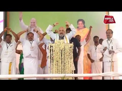 LIVE: Tamil Nadu में BJP अध्यक्ष Amit Shah की चुनावी रैली | Duniya Tak