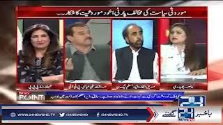 Who Looted Pakistan? : Sadaqat Ali Abbasi | 24 News HD