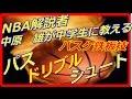 NBA開設者中原 雄が中学生に教えたいバスケットボール鉄板技パス ドリブル シュート