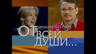 """Передача """"От всей души..."""", посвященная 90-летию  ЗИЛ"""