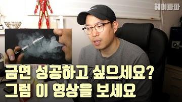 저는 좀 특이하게 담배를 끊었죠, 담배 꼭 끊고싶으신 분들만 보세요, 금연 성공!! 담배 끊는 방법, 전자담배, 연초, 베이핑