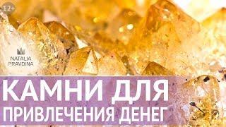 Камни для привлечения богатства и изобилия. Наталия Правдина. Все по Фен Шуй