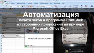 PrintChek   Автоматизация печати чеков на примере Excel