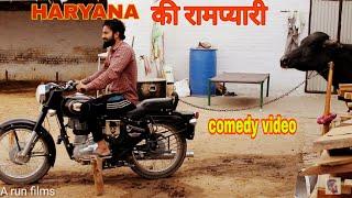 HARYANA KI आन बान शान(RAMPYARI) II Comedy video II A TRUE STORY II Haryanvi comedy video 2018