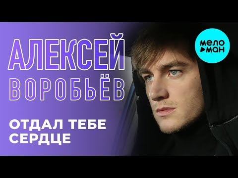 Алексей Воробьёв - Отдал тебе сердце Single