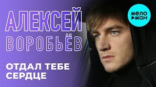 Алексей Воробьёв  - Отдал тебе сердце (Single 2019)