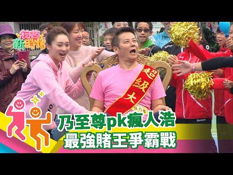 【綜藝新時代】猜挑戰-超級大來賓乃哥駕到  2019.01.25