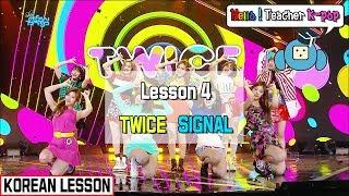 [KOREAN CLASS] Twice◈Signal (Lesson 4)