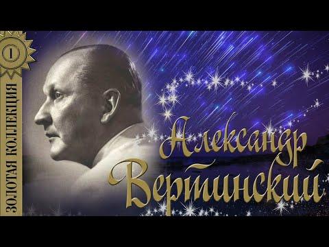 Александр Вертинский -