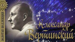Александр Вертинский - Золотая коллекция. Лучшие песни. Мадам уже падают листья