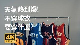 【Ken Hsieh】what's up Hyper  Vol﹒5 天氣熱到爆 不穿球衣要穿什麼  4K 2160P