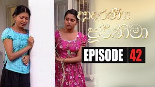 Adaraniya Purnima | Episode 42 ආදරණීය පූර්ණිමා Thumbnail