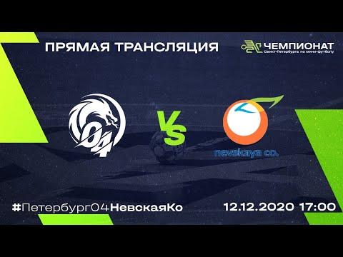 Петербург 04 — Невская Ко   Чемпионат 2020/21   12.12.2020