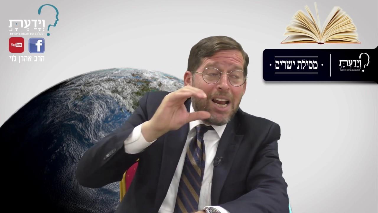 מסילת ישרים - שיעור 125 - הרב אהרן לוי