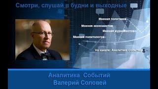 Валерий Соловей: Конец эпохи