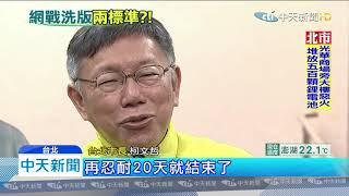 20191224中天新聞 貼「蔡英文吻童照」遭臉書下架 網哀號:我被民主了