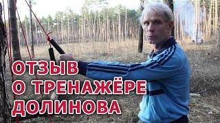 Тренажёр Долинова отзыв Валерий Виктрович