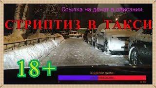 ЛЮБОВНЫЕ УТЕХИ В ТАКСИ 2 эпизод!