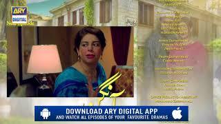 Aangan Episode 21 ( Teaser ) - Top Pakistani Drama