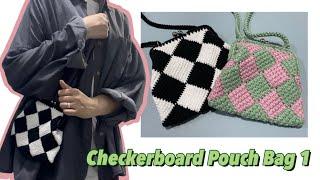 SUB) 코바늘 가방 | 체커보드 파우치 가방뜨기 첫번…