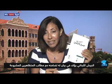 الجيش اللبناني يؤكد في بيان له تضامنه مع مطالب المتظاهرين المشروعة  - نشر قبل 13 ساعة