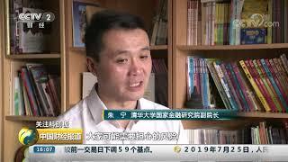 [中国财经报道]关注科创板 科创板首周交易结束| CCTV财经