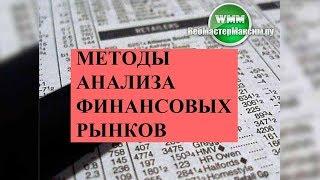 Методы анализа рынка. Знакомимся, ищем подходящий