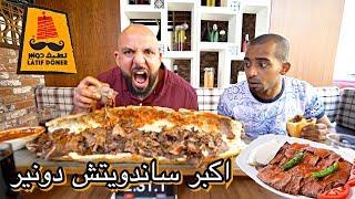 تحدي اكبر ساندويتش دونير في السعودية 🥖 Largest Doner Sandwish in Saudi
