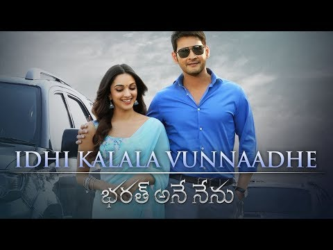Ide Kalala Vunnadhe Lyrical Video Song - Bharat Ane Nenu Songs | Mahesh Babu,Devi Sri Prasad, Andrea