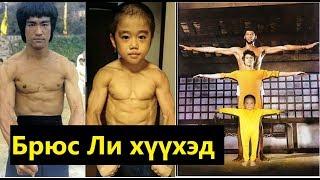 Брюс Ли хүүхэд яасан бэ?