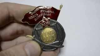 Орден Красного Знамени ГССР