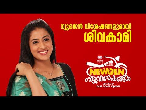 CHAT WITH SIVAKAMI | Chila NewGen Nattuvisheshangal | East Coast Vijayan
