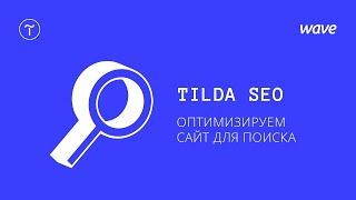 Урок Tilda Publishing. SEO – пошаговая инструкция по оптимизации сайта / Студия WAVE