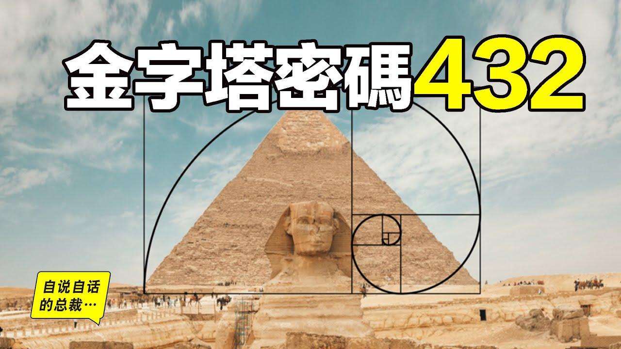 金字塔密碼432:有個男人測量了金字塔,並暗示了他發現的秘密……|自說自話的總裁