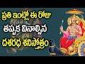 శనివారం ఈ పాట వింటే శని పీడ వదిలి డబ్బు బంగారంతో ఐశ్వర్యవంతులవుతారు.. Shani Dev Maha Mantra PicsarTV