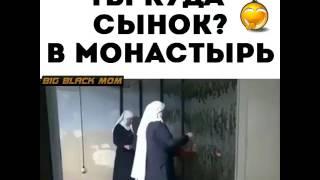 Монашки Наркоманы