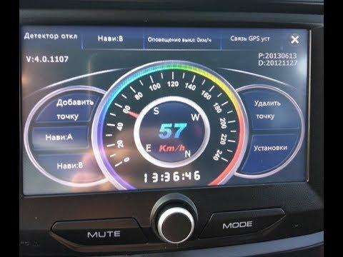 Спидометр на экране ММС Lada Vesta