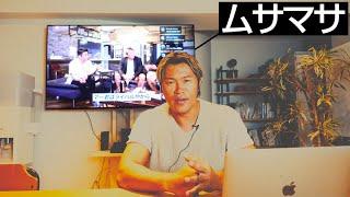 ムサマサ夢コラボ動画を視聴者さんと一緒に見ながら質問に答えてみた。小比類巻の得意技は三角絞め!?